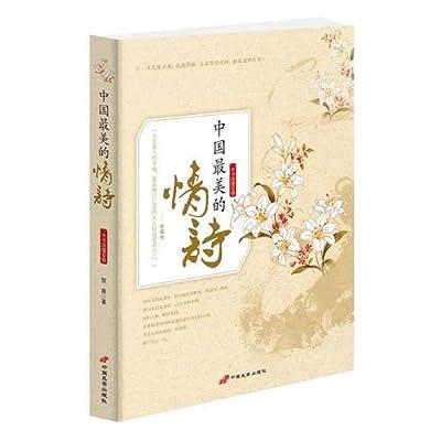 中国最美的情诗.pdf