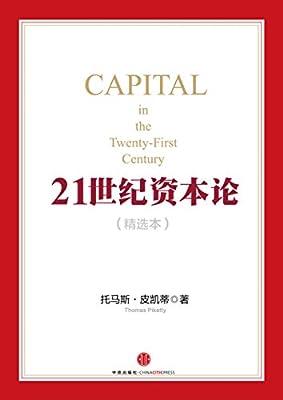 21世纪资本论.pdf