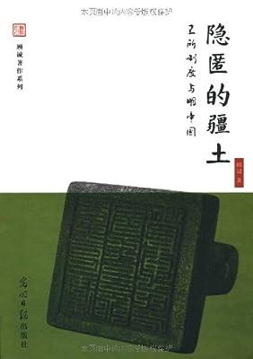 隐匿的疆土:卫所制度与明帝国.pdf