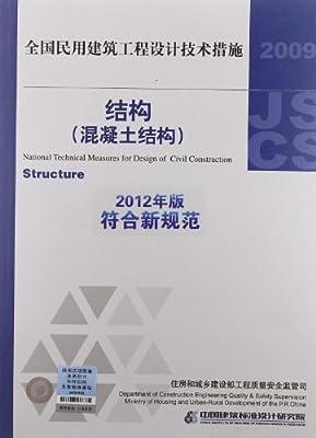 全国民用建筑工程设计技术措施:结构.pdf