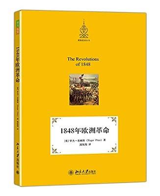 1848年欧洲革命.pdf