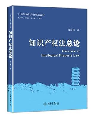 知识产权法总论.pdf