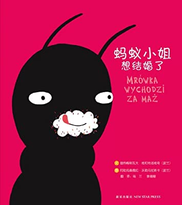 蚂蚁小姐想结婚了.pdf