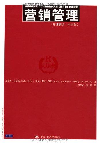 营销管理(第13版)(中国版)-图片