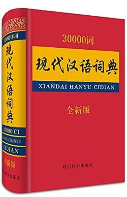 30000词现代汉语词典.pdf