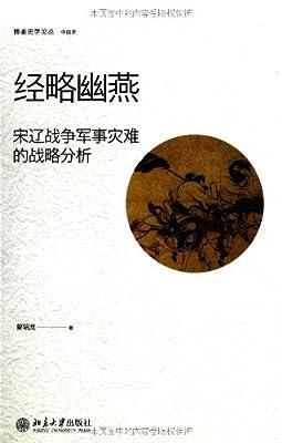 经略幽燕:宋辽战争军事灾难的战略分析.pdf