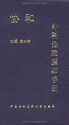 协和外科住院医师手册.pdf
