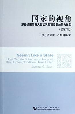 国家的视角:那些试图改善人类状况的项目是如何失败的.pdf