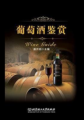 葡萄酒鉴赏.pdf