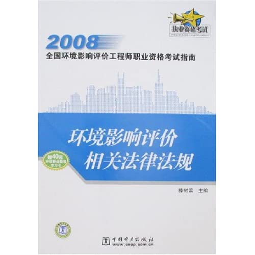 环境影响评价相关法律法规(附卡)-2008全国环境影响评价工程师职