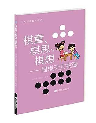 棋童、棋思、棋想:围棋天方夜谭.pdf