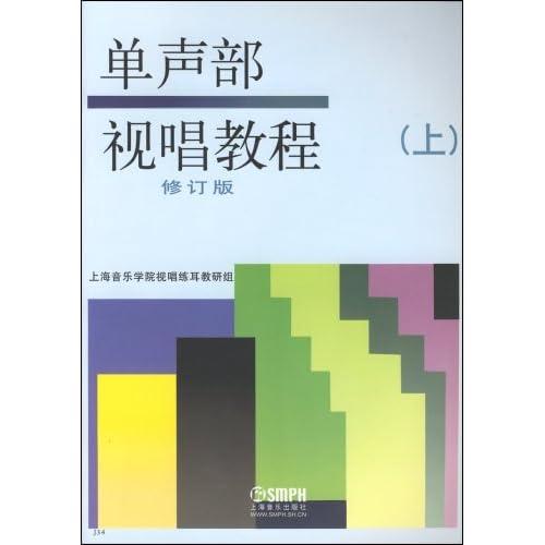 上海滩简谱 email- 上 修订版 上海音乐学院视唱练耳教研组
