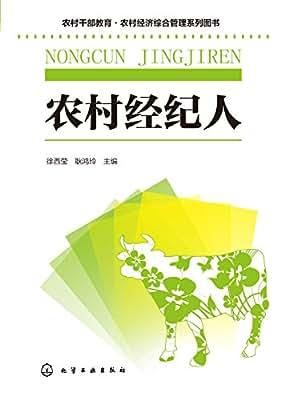 农村经纪人.pdf