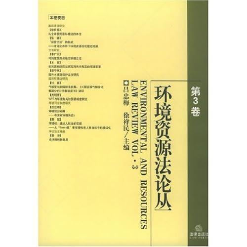 环境资源法论丛(第3卷)