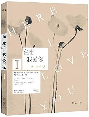 在此,我爱你.pdf