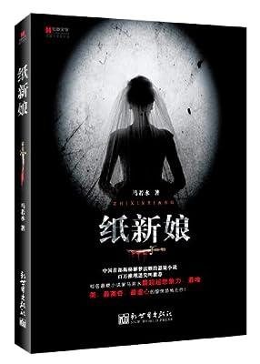 纸新娘.pdf