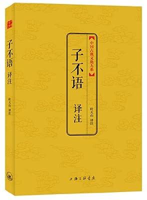 中国古典文化大系·第3辑:子不语译注.pdf