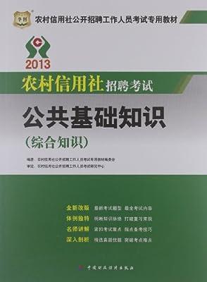 华图•农村信用社公开招聘工作人员考试专用教材:公共基础知识.pdf