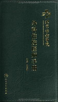 北京协和医院外科住院医师手册.pdf