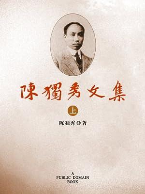陈独秀文集.pdf