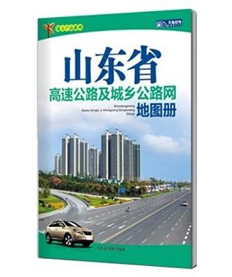 山东省高速公路及城乡公路网地图册.pdf