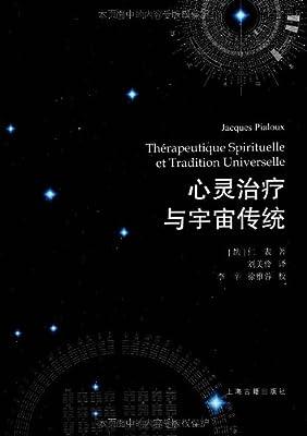 心灵治疗与宇宙传统.pdf