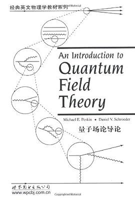 量子场论导论.pdf