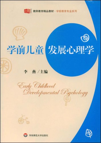学前儿童发展心理学图片/大图(70275664号)