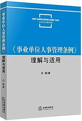 《事业单位人事管理条例》理解与适用.pdf