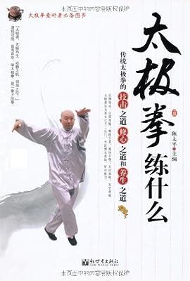 太极拳练什么.pdf