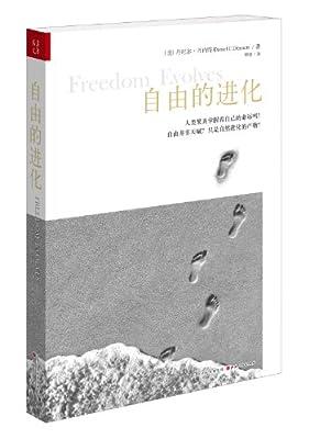 自由的进化.pdf