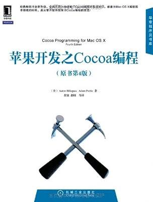 华章程序员书库:苹果开发之Cocoa编程.pdf