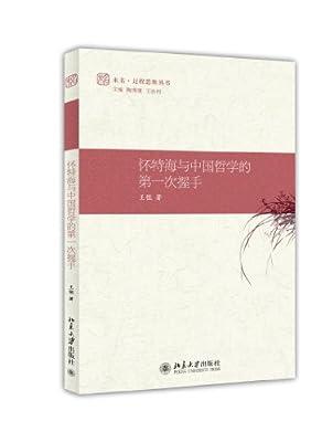 怀特海与中国哲学的第一次握手.pdf