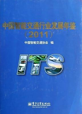中国智能交通行业发展年鉴2011.pdf
