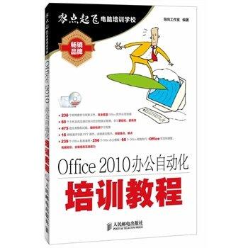 Office 2010办公自动化培训教程.pdf