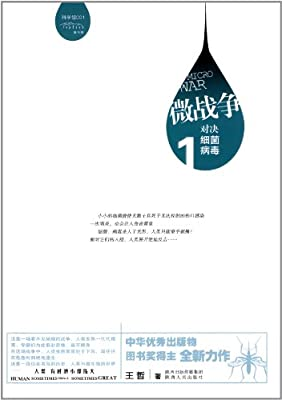 微战争1:对决细菌·病毒.pdf