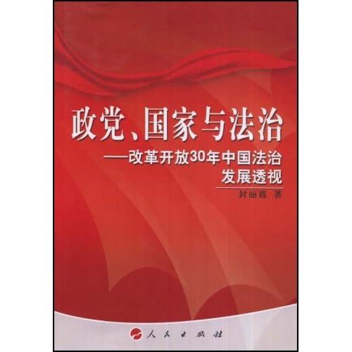 政党、国家与法治――改革开放30年中国法治发展透视