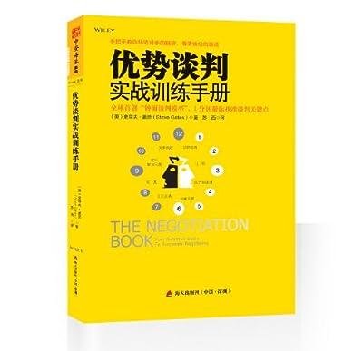 优势谈判实战训练手册:全球首创