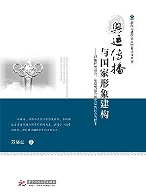奥运传播与国家形象建构:以柏林奥运、东京奥运和北京奥运为样本.pdf