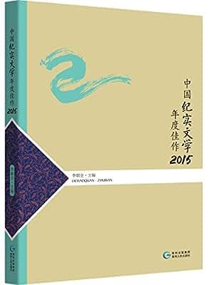 中国纪实文学年度佳作2015.pdf
