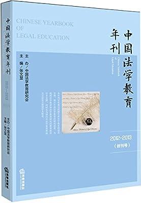 中国法学教育年刊.pdf