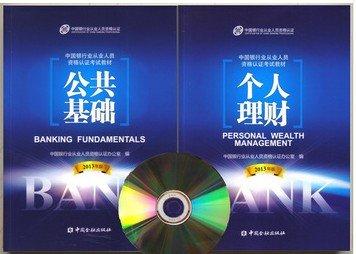预售2013年银行从业资格教材公共基础个人理财赠光盘.pdf