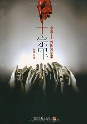 十宗罪:中国十大恐怖凶杀案.pdf