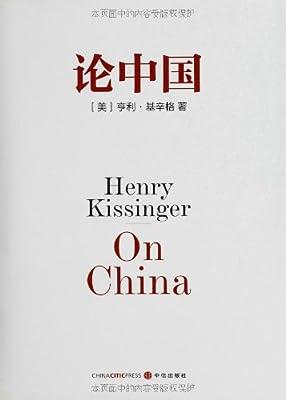 论中国.pdf