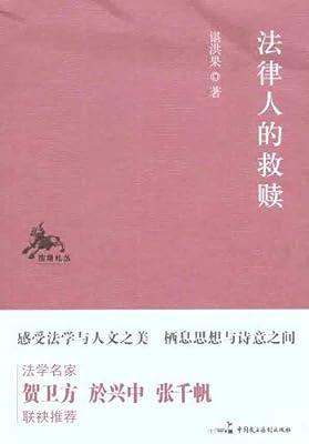 法律人的救赎.pdf