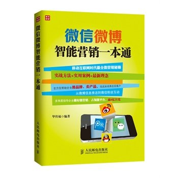 微信微博智能营销一本通.pdf
