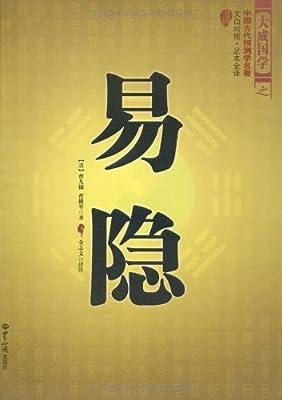 大成国学:易隐.pdf