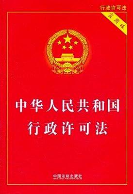 中华人民共和国行政许可法.pdf