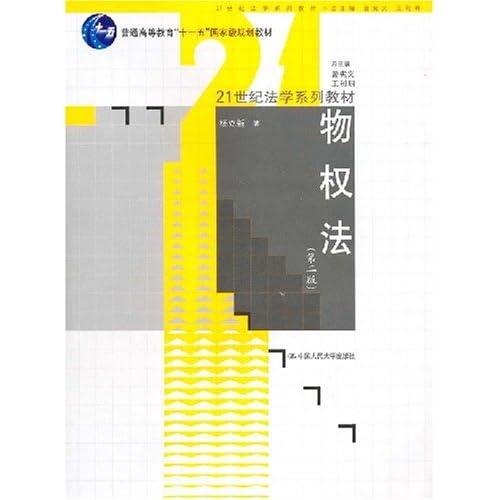 物权法/21世纪法学系列教材(第二版)