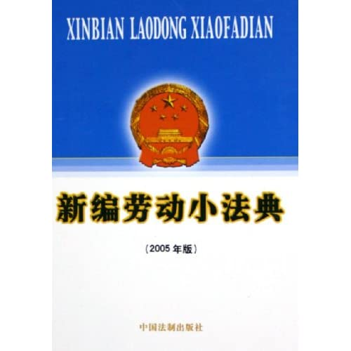 新编劳动小法典(2005年版)